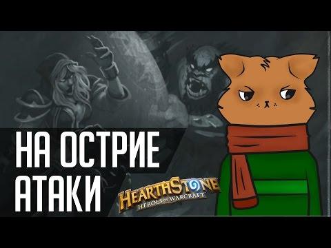 Hearthstone: Потасовка -