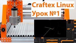 Урок №1 по Craftex. Подключение и запуск станка ЧПУ.
