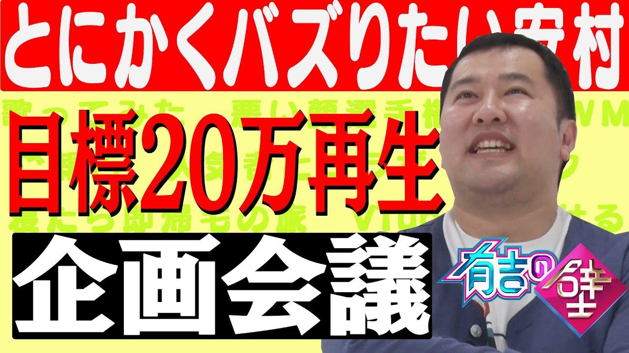 【企画会議】とにかく明るい安村が20万再生される動画を考える【有吉の壁】