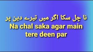 Na Chal Saka Agar Main Tere Din Par By Abdul Wadood Asim