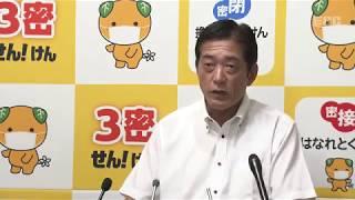 (7/3) 新型コロナ 首都圏での感染者急増を受けて愛媛県の中村知事緊急会見