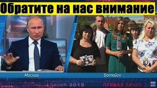 Беженцы из Украины попросили ПОМОЩИ у Путина