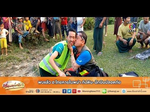 เรื่องเล่าเช้านี้ พบแล้ว ฮ.ไทยหายในพม่า กัปตัน-นักบินปลอดภัย (08 ต.ค.57)
