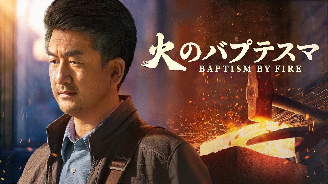 宗教 映画 2020「火のバプテスマ」クリスチャンが天国に入る唯一の道