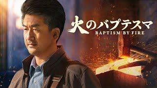 クリスチャンが天国に入る唯一の道「火のバプテスマ」キリスト教映画