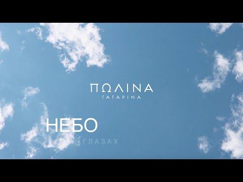 Полина Гагарина - Небо в глазах (Lyric video)