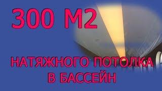 300 м2 НАТЯЖНОГО ПОТОЛКА за 2 часа в БАССЕЙН.