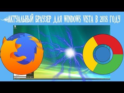 Актуальный Браузер для Windows Vista в 2018 году