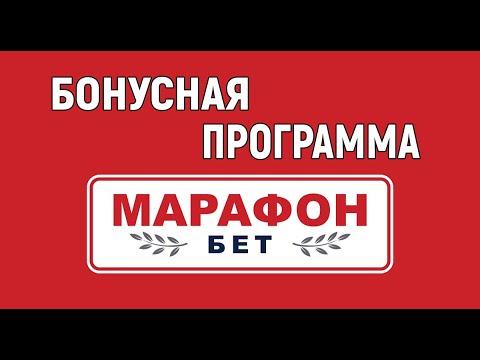 Марафонбет: бонус за регистрацию на первый депозит в 2020 и бонусная программа букмекерской конторы