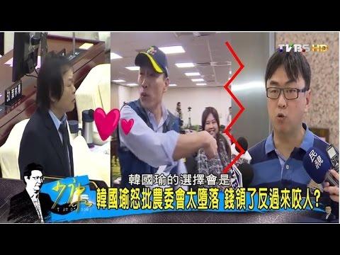段宜康、王世堅「同時落水」韓國瑜會先救誰?少康戰情室 20161201