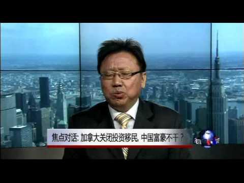 焦点对�:加拿大关闭投资移民,中国富豪抓狂?
