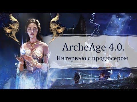 ArcheAge — стрим с продюсером игры