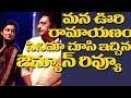 Mana Oori Ramayanam Movie Review and Rating | Prakash Raj | Ilayaraja | Priyamani | Top Telugu Tv