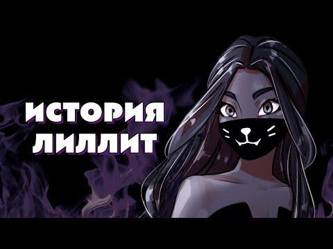 ИСТОРИЯ ЛИЛЛИТ