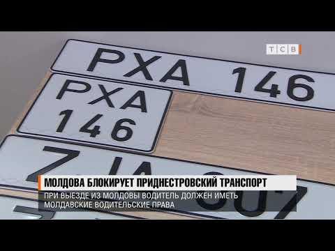 Молдова блокирует приднестровский транспорт