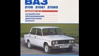 Руководство по ремонту ВАЗ 2106 / 21061 / 21065