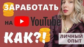 Сколько я зарабатываю на YouTube в 2020 году Как заработать на видеоблоге о стиле