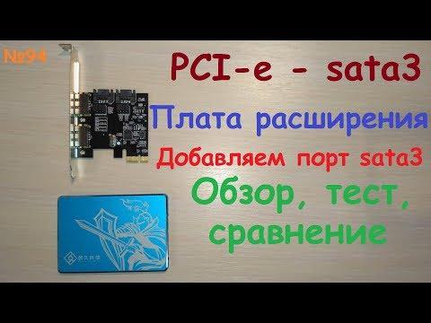 Плата расширения PCI-E X1 - Sata3 переходник адаптер - обзор тест - скорость работы