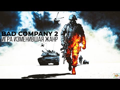 Battlefield Bad Company 2 — Почему она так хороша | Секрет успеха