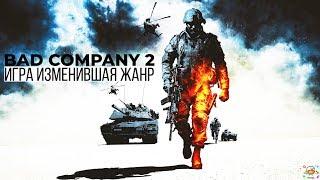обзор на Battlefield 2 bad company