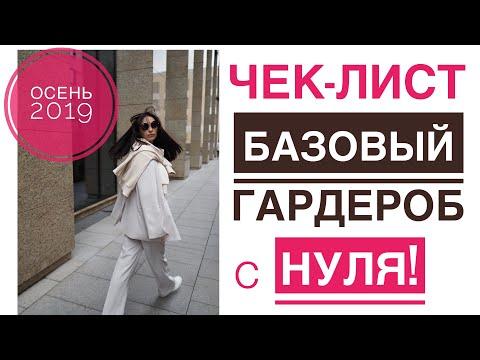 БАЗОВЫЙ ГАРДЕРОБ НА ОСЕНЬ 2019 ПЕРЕЗАГРУЗКА