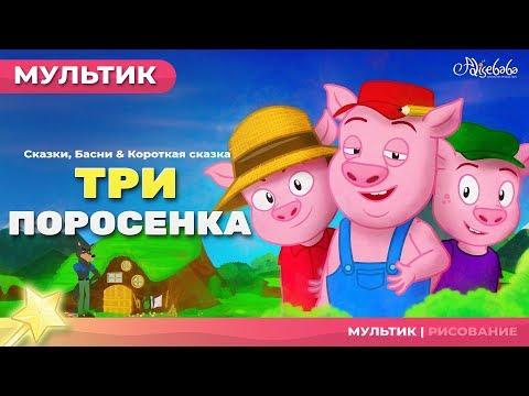 Три свиньи мультфильм