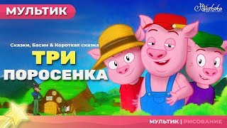 три поросенка сказки для детей - анимация - Мультфильм - сказка - Песни и Сказки для детей