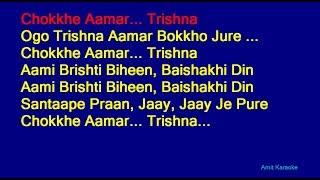Chokkhe Aamar Trishna - Rabindra Sangeet Full Karaoke with Lyrics