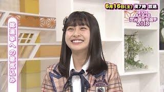 【第10回 AKB48総選挙SP】HKT48(Team TⅡ)松岡はな コメント