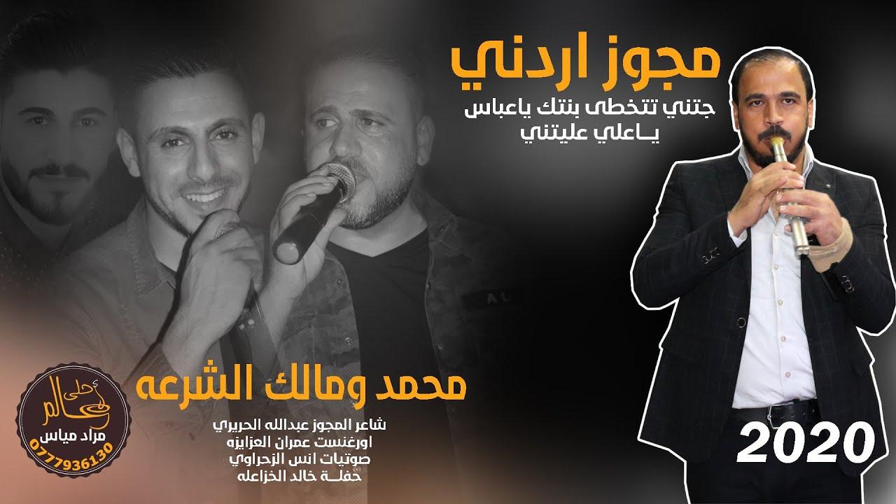 مجوز اردني 2020 ياعلي عليتني | جتني تتخطى بنتك ياعباس | محمد ومالك الشرعه