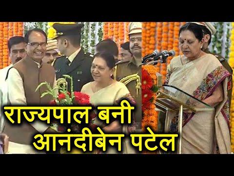 Anandiben Patel बनी Madhya Pradesh की Governor, Gujarat की थी पूर्व Chief Minister   वनइंडिया हिन्दी