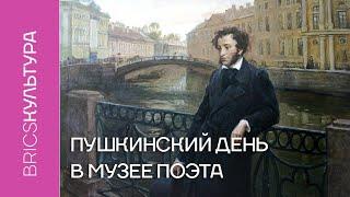 Пушкинский день в музее поэта