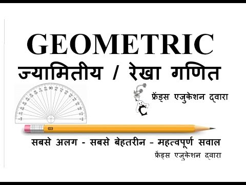 GEOMETRIC ज्यामितीय | रेखा गणित  Delhi Police | Clerk | CAT | SSC | Friends Education