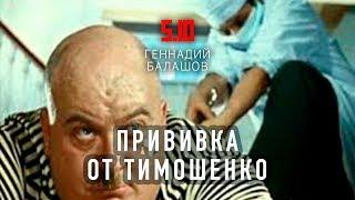 Прививка от Тимошенко