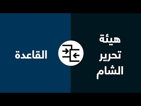 -هيئة تحرير الشام- تحتفظ بالولاء للقاعدة سراً  - نشر قبل 55 دقيقة