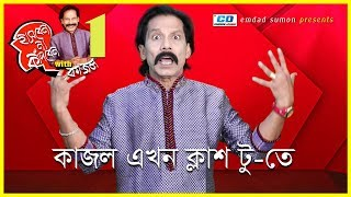 Hasben Na Kadben | Kajol Is Back | EP - 1 | Bangla New Funny Video | 2018