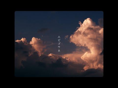 日食なつこ -「エピゴウネ」MV