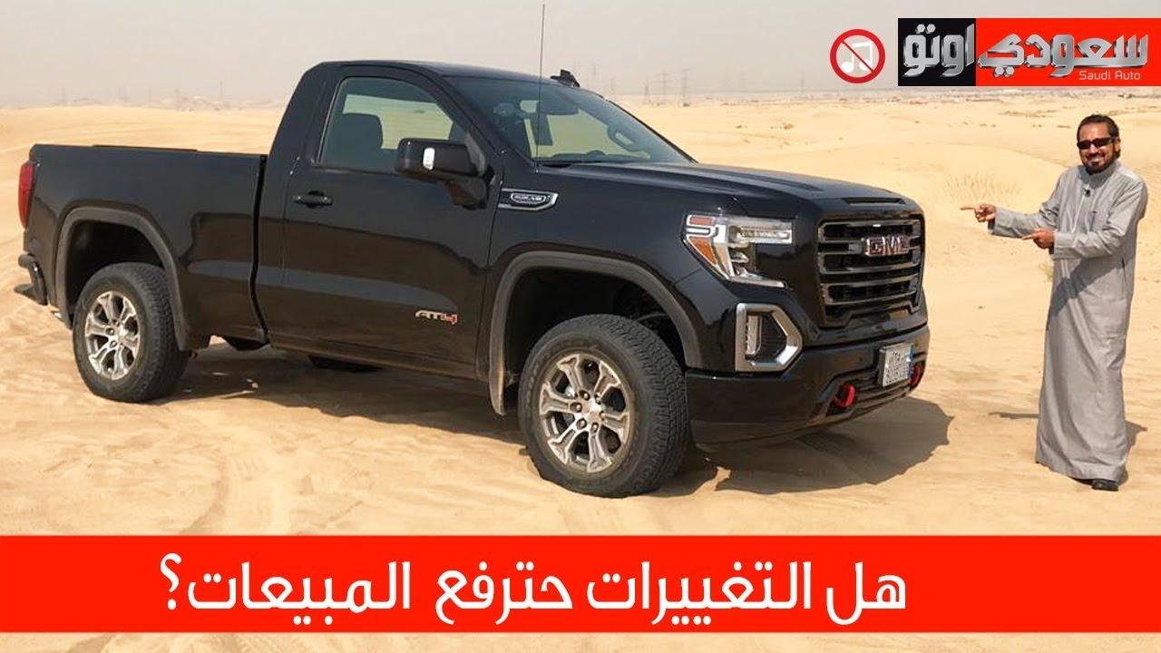 2020 GMC Sierra جي إم سي سييرا 2020 تجربة مفصلة مع بكر أزهر | سعودي أوتو