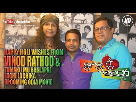 Vinod Rathod & Tumaku Mu Bhala Paye Luchi Luchika Odia Movie wishes Happy Holi - CineCritics