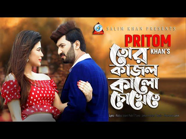 Pritom Khan - Tor Kajol kalo Chokhete | তোর কাজল কালো চোখেতে | New Music Video 2021