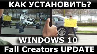 Как УСТАНОВИТЬ ОБНОВЛЕНИЕ Windows 10 Fall Creators Update 17.10.2017? Что нового?