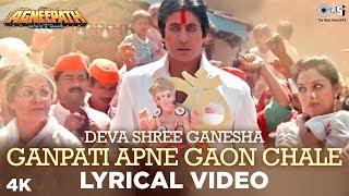 Ganpati Apne Gaon Chale Lyrical- Agneepath | Amitabh Bachchan | Sudesh Bhosle, Kavita, Anupama