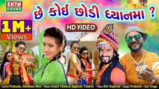 Chhe Koi Chhodi Dhyanma ? || Prakash || New HD Lagan Geet || Ekta Sound