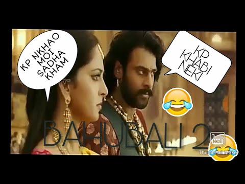 Bahubali 2 Assamese dubet funny video