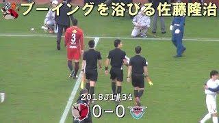 ブーイングを受ける佐藤隆治 2018J1第34節 鹿島 0-0 鳥栖(Kashima Antlers)