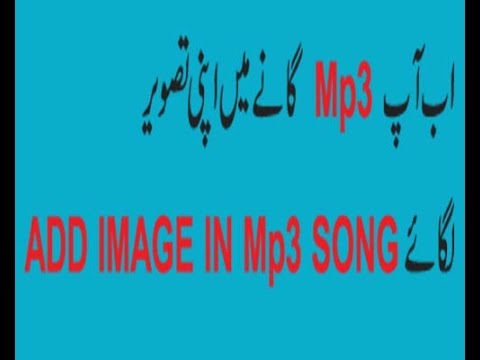 How to add image in Mp3 song in Adndroid | Add Album cover photo to Mp3 song| in puhto