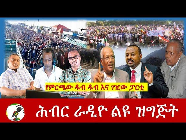 የምርጫ ዱብ ዱብ እና ገዥው ፓርቲ የሕብር ራዲዮ አዘጋጆች ውይይት | Hiber Radio Daily Ethiopia News | Ethiopia