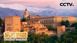 《远方的家》 20190613 一带一路(509) 西班牙 走进石榴之城格拉纳达| CCTV中文国际