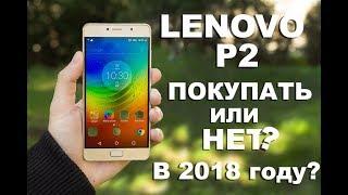 Lenovo P2 в 2018 - покупать или нет? 5000 мАч, AMOLED, NFC...