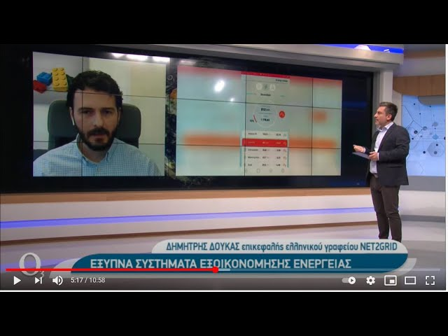 NET2GRID's innovative energy reduction app featured on Greek national public broadcaster
